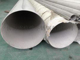 304不锈钢工业管大口径工业不锈钢管DN150*3.0