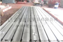 河北生产厂家专业生产铸铁T型槽平台、V型槽