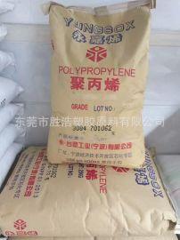 PP 台灣塑胶 3084H 电池盒 耐热性 高刚性 家电部件 汽车领域