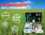 悯农仪器厂家直销GT-01A型土壤养分速测仪