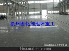 徐州固化剂水泥地面硬化厂家直销