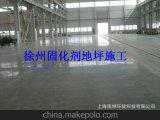 徐州固化劑水泥地面硬化廠家直銷