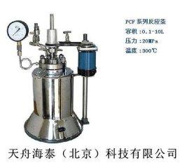 不锈钢高压反应釜(TZ—PCF)