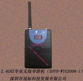 无线讲解机(SOYO-WTG2008)