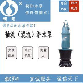 供应朝阳1200QZ-70轴流泵,混流泵,流量大,安装方便