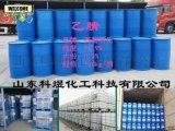 齐鲁石化99.9高含量乙腈 工业乙腈