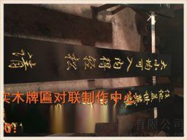 重庆防腐木牌匾雕刻制作厂家