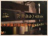 重慶防腐木牌匾雕刻製作廠家
