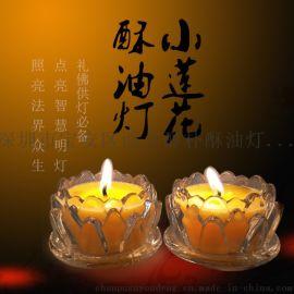 广东东莞酥油灯工厂直销环保无烟佛教用品宗教蜡烛
