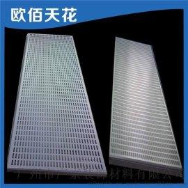 500*1200方格铝扣板 【奥迪4S店  室内吊顶冲孔铝扣板】