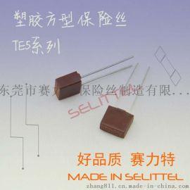 392方形保险丝 胶壳保险丝 电源保险丝 保险丝厂家