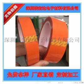 橙色PET硅胶带