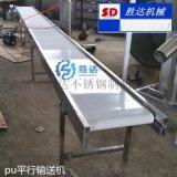 勝達廠家特惠不鏽鋼食品皮帶輸送機快遞物流分揀線包裝生產線輸送機