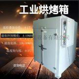 工业烤箱厂家 高温烤箱设备 广州烘烤箱价格