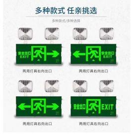 多功能雙頭消防應急燈 帶安全出口 兩用疏散指示牌