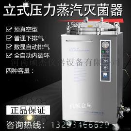 高压蒸汽灭菌锅立式消毒锅医用小型灭菌器