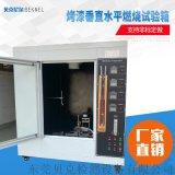 塑料垂直水準燃燒試驗機電線燃燒試驗儀線材燃燒測試儀