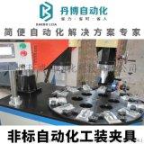 广州德诚智能科技-非标自动化工装夹具-孔系工装夹具