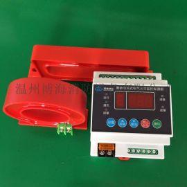 电气火灾监控探测器 漏电报警器 一托一导轨安装