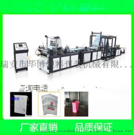 HB-700型无纺布制袋机@多功能无纺布制袋机