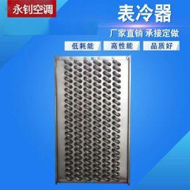 空气处理机组-【表冷器】生产制作厂家
