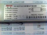 YK18DFX2CS防爆電子鎮流器