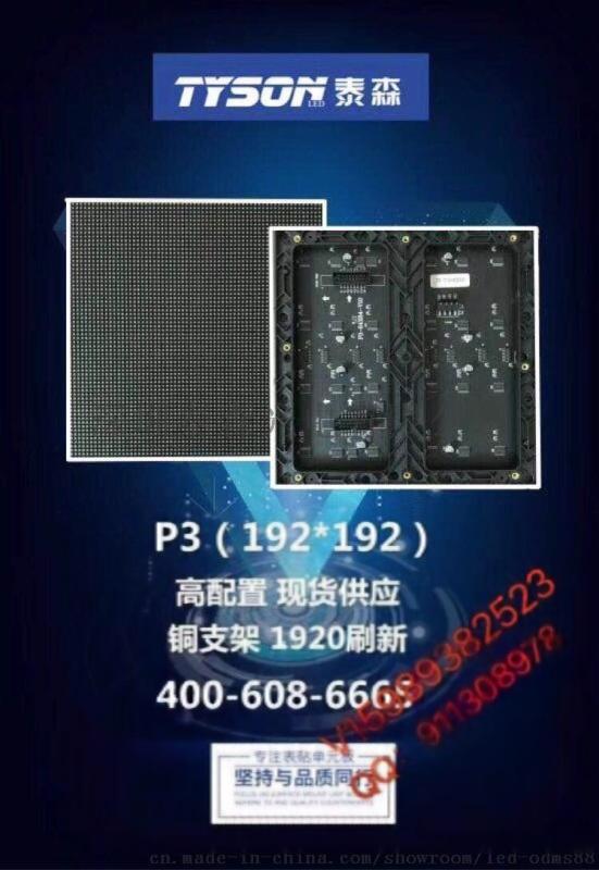 室內 拼接屏 LED全綵屏 顯示屏 舞臺屏 P2.5 P3 P4 P5 P6全國安裝高品質LED P2P2.5高級會議多功能LED屏 P1.6P2P3led室內