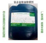 广东最好的钛合金光亮剂零件除油除锈 钛合金清洗剂