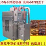 豆腐乾煙燻爐專業廠家