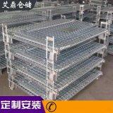 宁波可堆垛仓储笼 车间周转笼 金属蝴蝶笼生产厂家