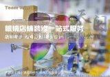 眼镜店铺装修一站式服务,找上海天问