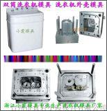 迷你洗衣机壳模具 多功能洗衣机壳模具