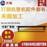 山東廠家供應1.9機型打捆機配件 撿拾器橫樑 銷售小方捆配件