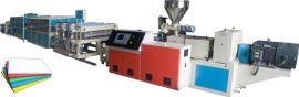 PVC塑料板材生产线/设备