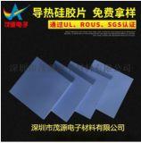 导热散热硅胶片40*40*2.5mm电子器件辅料