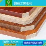 麒福之家生态免漆板 实木多层板装饰板