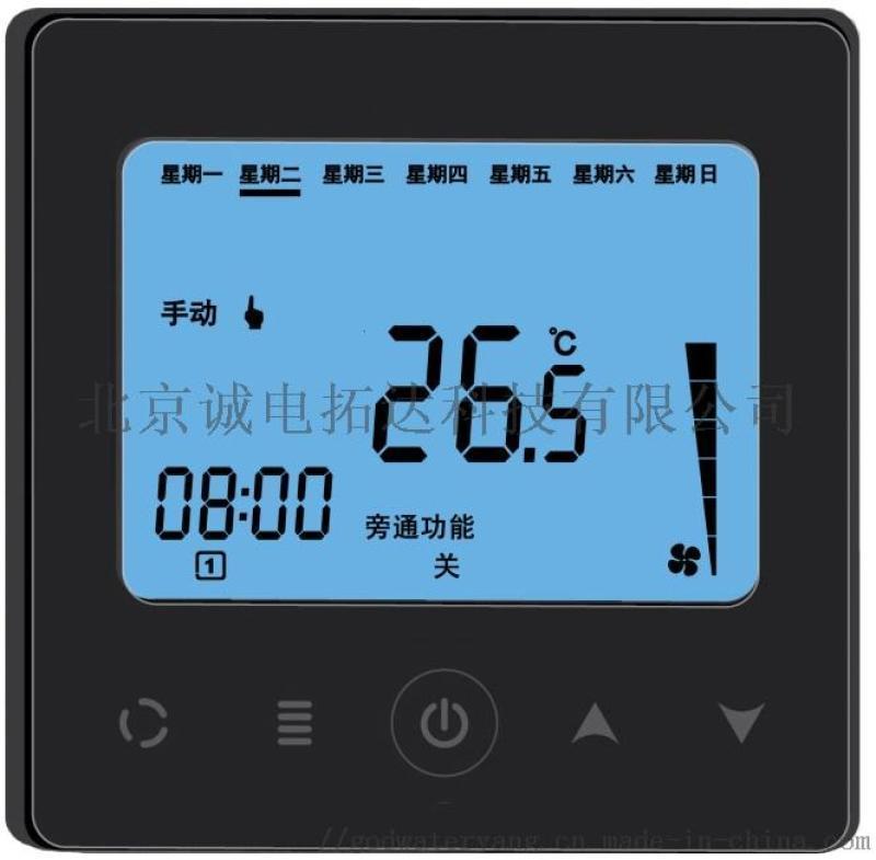 北京新风空调高效控制系统