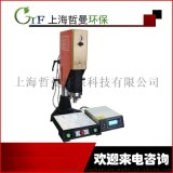 上海哲曼 超聲波焊接機  塑焊機