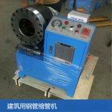 鋼管縮徑機上海全自動鋼管縮徑機供應