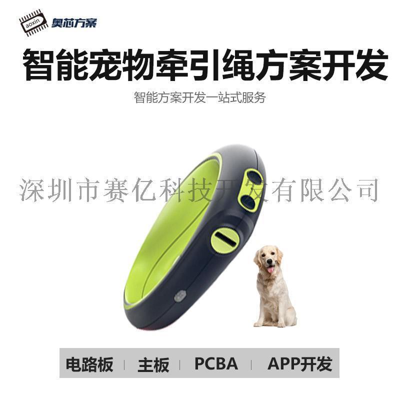 智慧牽引繩方案大中小型犬狗鏈子金毛寵物用品圍攔報警