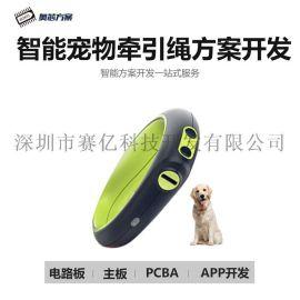 智能牵引绳方案大中小型犬狗链子金毛宠物用品围拦报警