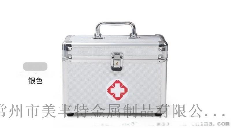 铝合金9寸至16寸出诊医疗箱户外急救药箱