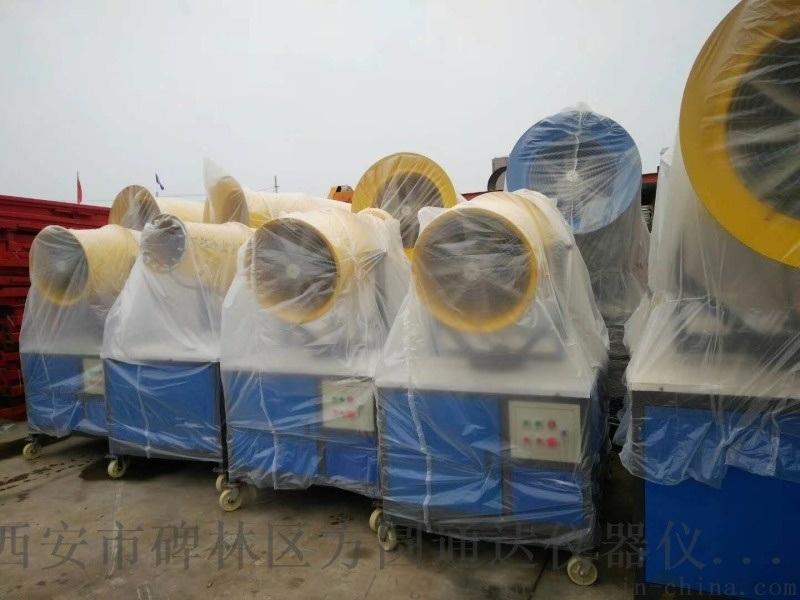 西安閻良區哪有賣霧炮機