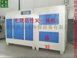 催化燃烧废气处理UV光解活性炭