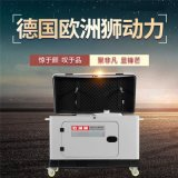 靜音6kw小型柴油發電機組