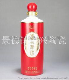 厂家直销陶瓷酒瓶   陶瓷酒瓶 陶瓷酒瓶精品