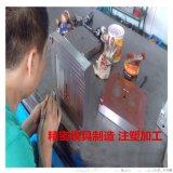深圳塑料模具定做注塑加工 各种塑胶外壳开模磨成型