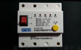 自动重合闸 自动重合闸用电保护器