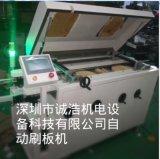 刷板機廠清洗機