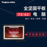 Panasonic松下FZ-A2三防軍工堅固電腦